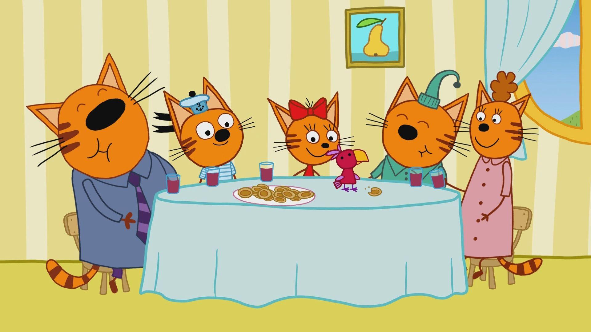 Для, три кота мультфильм открытка