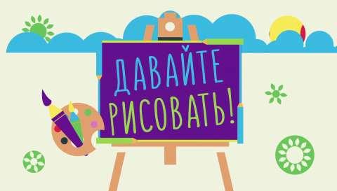 Телеканал «О!» приглашает на кастинг в программу «Давайте рисовать!»