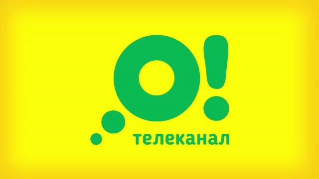 Телеканал О!