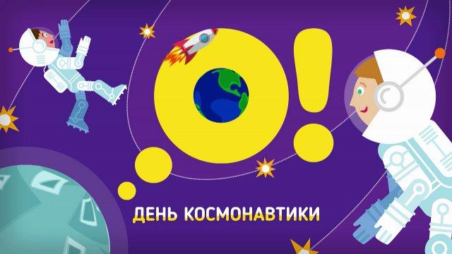 День космонавтики на телеканале «О!»
