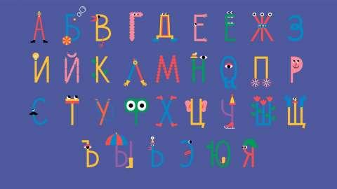Скачай раскраски «Веселый алфавит» и учи азбуку вместе с телеканалом «О!»