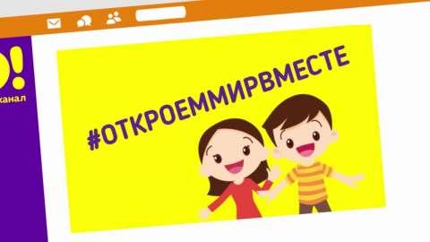 Телеканал «О!» запускает новую акцию #Откроеммирвместе