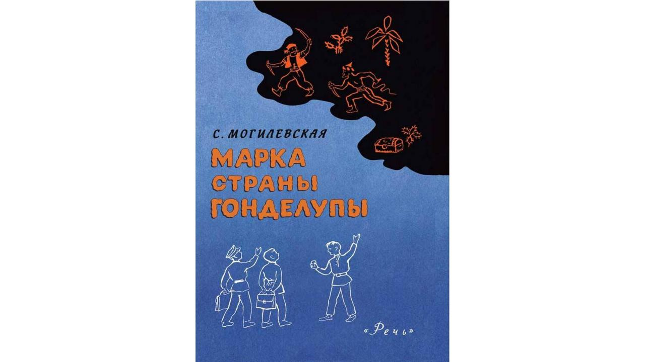 «Марка страны Гонделупы», Софья Могилевская