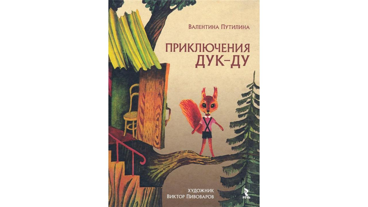 «Приключения Дук-ду», Валентина Путилина