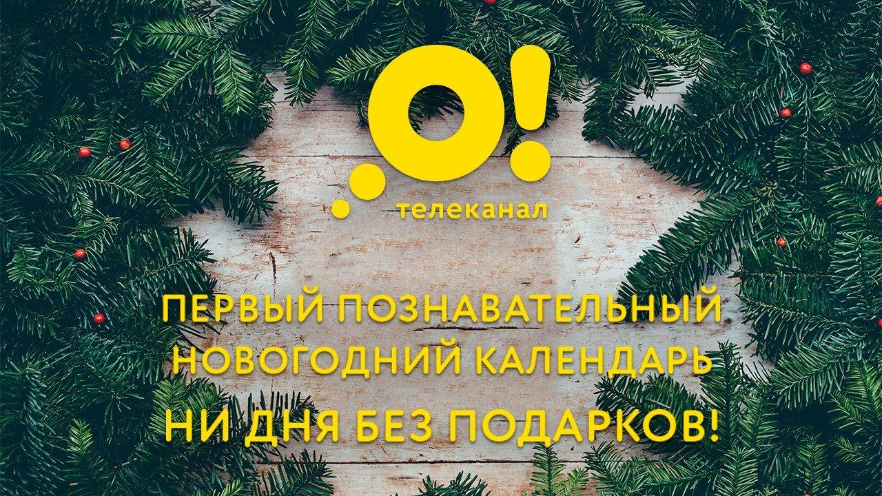 Весь декабрь «О!» дарит подарки