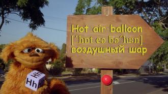 Шоу Мо. Буква H - Hot air balloon