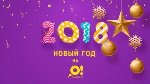 Новый год на «О!»