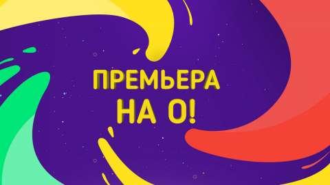 Премьера на «О!»: познавательная программа «Букварий»