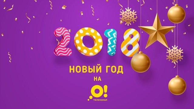 Новый год на О!