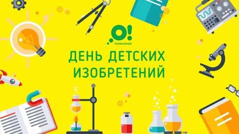 День детских изобретений на «О!»