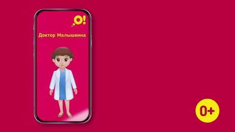 Доктор Малышкина теперь и на экране твоего смартфона!