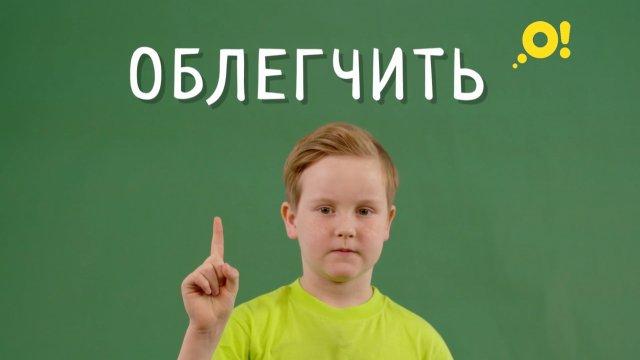 Говори правильно с «О!». Облегчить