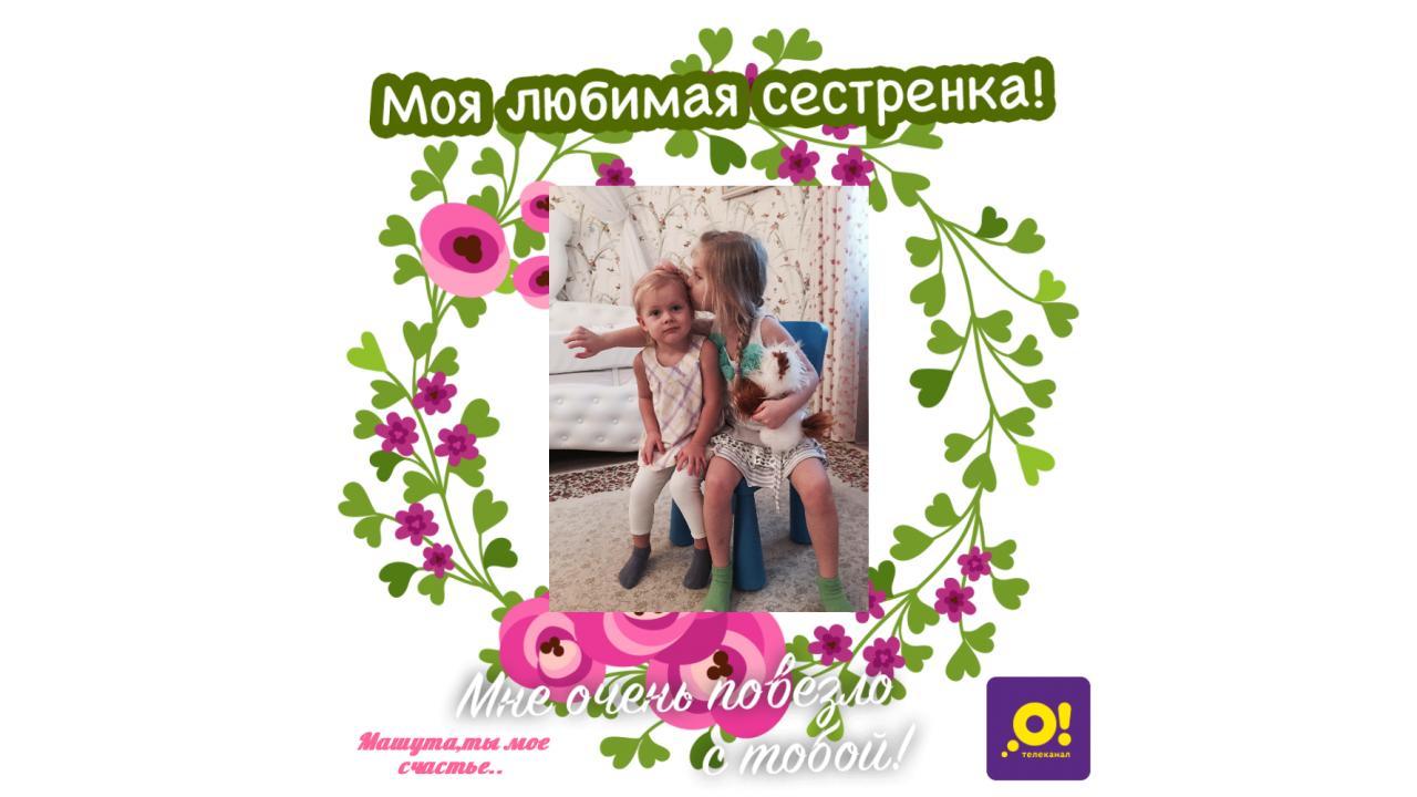 Открытка Полины Альшевской