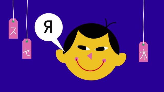 Веселый алфавит. Выпуск 30. Буква Я