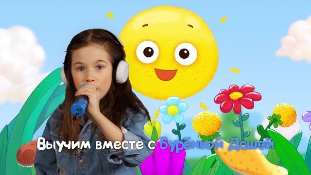 Сабина представляет мультсериал «Бурёнка Даша»