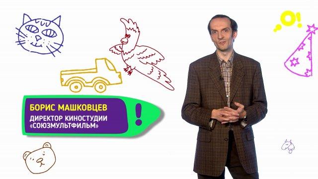 Эксперты для «О!». Борис Машковцев рассказывает, как создаются мультфильмы