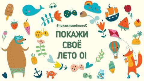 Телеканал «О!» поздравляет с Днем защиты детей и объявляет первый летний конкурс