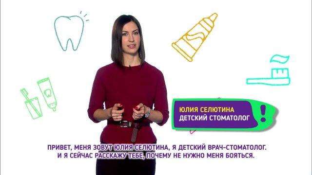 Эксперты для «О!». Юлия Селютина рассказывает, почему не нужно бояться стоматолога