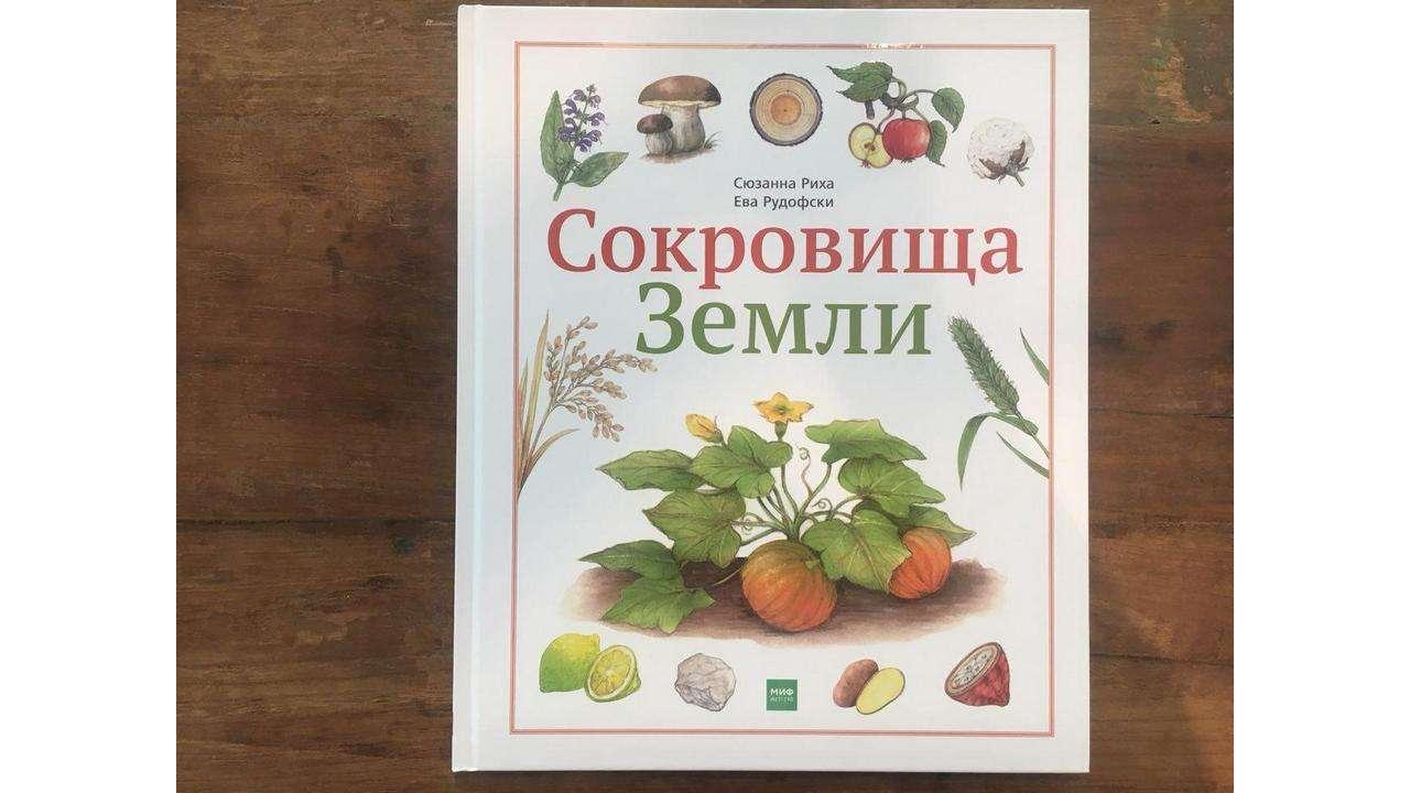 «Сокровища Земли», Сюзанна Риха, Ева Рудофски