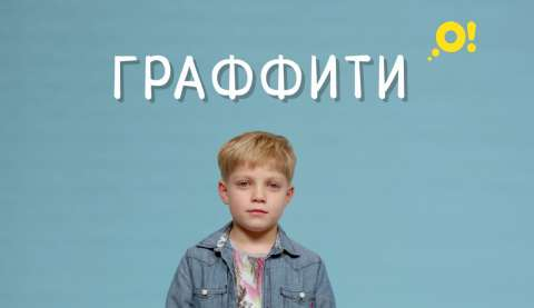 98% людей ставят ударение в этом слове неправильно (видео)