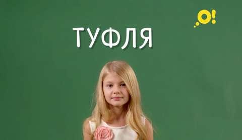 Проверь себя: как бы ты поставил ударение в этом слове? (видео)