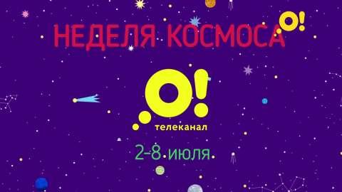 Неделя космоса на «О!»: смотри любимые мультфильмы и открой все тайны Вселенной!