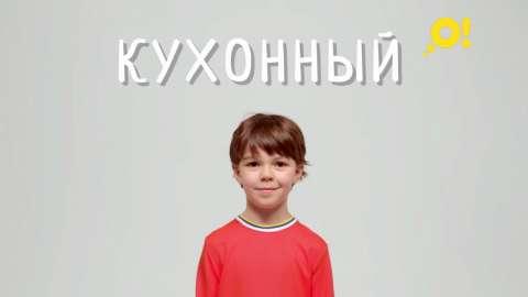 Это хитрое слово ты точно произносишь неправильно (видео)