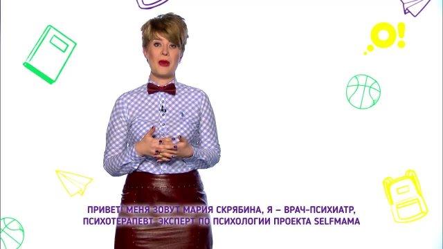 Эксперты для «О!». Мария Скрябина рассказывает, как справиться с травлей