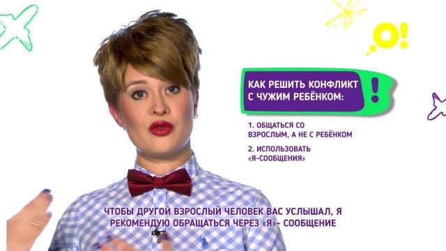 Эксперты для «О!». Мария Скрябина рассказывает, можно ли ругать чужого ребёнка