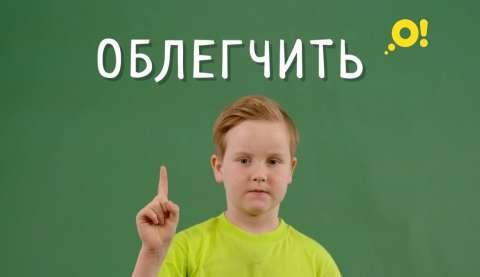 Ещё одно каверзное слово русского языка, в котором многие делают ошибку (видео)
