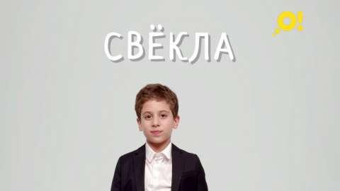 Ещё одно хитрое слово русского языка, которое многие произносят неправильно (видео)