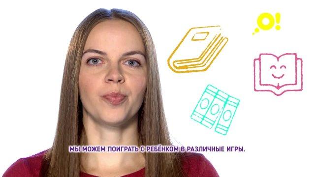 Эксперты для «О!». Светлана Пятницкая рассказывает, как научить ребёнка читать