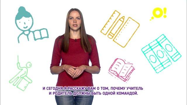 Эксперты для «О!». Светлана Пятницкая рассказывает, как найти общий язык с учителем