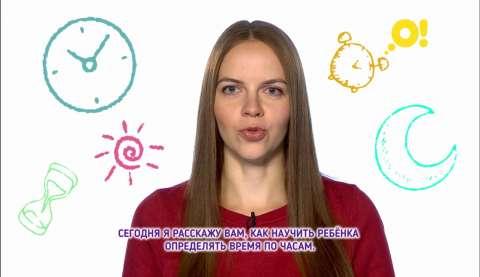 Как научить ребёнка определять время по часам: 8 советов психолога (видео)