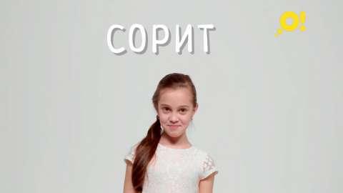 Проверка на грамотность: как бы вы поставили ударение в этом слове? (видео)