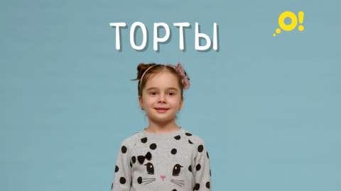 Это слово должен знать каждый, кто любит сладкое (видео)