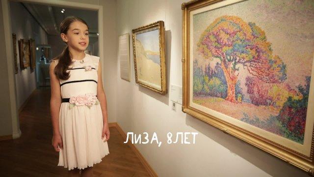 Мой музей. ГМИИ им. Пушкина. 2 сезон. Выпуск 12. Сосна