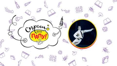 Гостем нового выпуска программы «Спроси моего папу» станет артист балета Ян Годовский