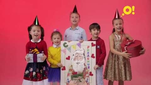 Телеканал «О!» поздравляет с днём рождения Деда Мороза