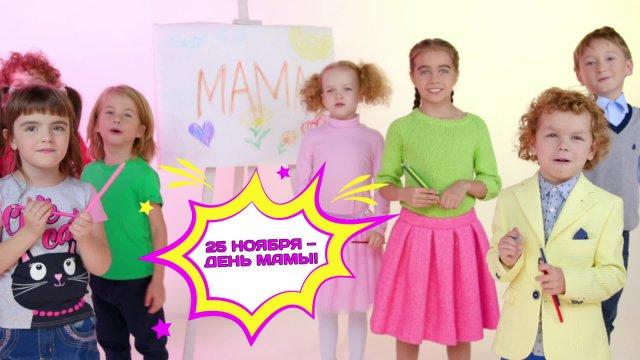 День мамы на телеканале «О!»