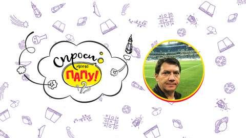 Гостем нового выпуска программы «Спроси моего папу» станет спортивный комментатор Георгий Черданцев