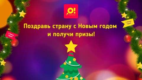 Телеканал «О!» запускает новогодний видеоконкурс!