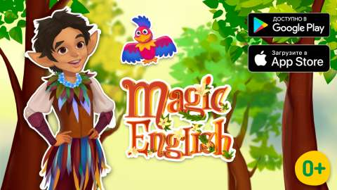 Изучать английский теперь можно вместе с приложением «О! Magic English»