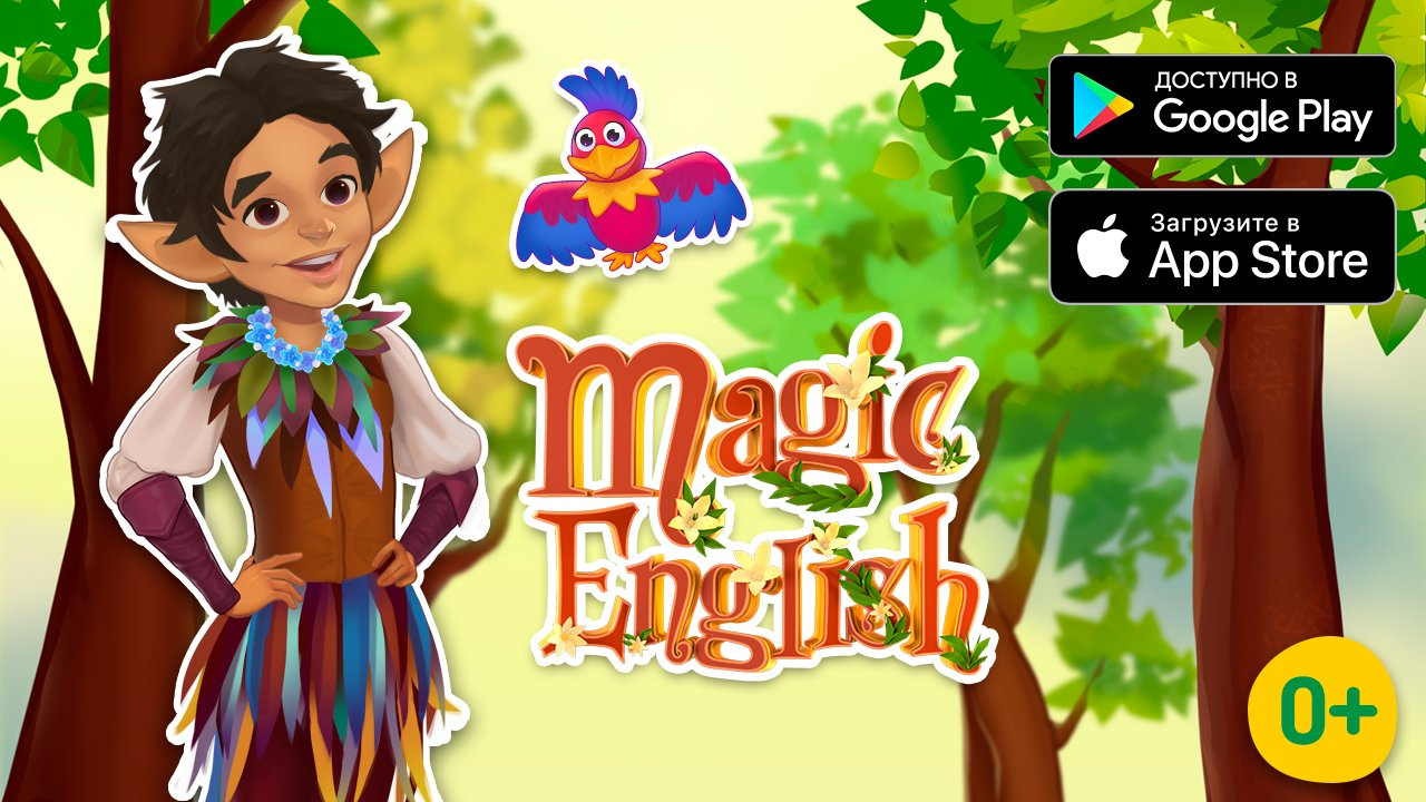 Приложение «О! Magic English»