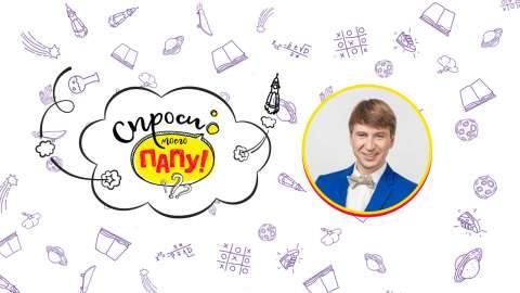 Программа «Спроси моего папу» собирает вопросы фигуристу Алексею Ягудину