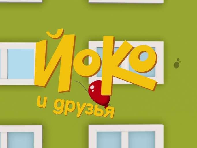 Йоко и друзья