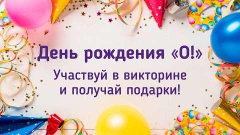 Праздничная викторина в честь дня рождения «О!» завершена!