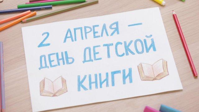 День детской книги на телеканале «О!»