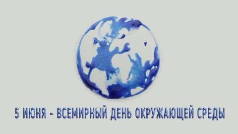 Всемирный день окружающей среды на телеканале «О!»
