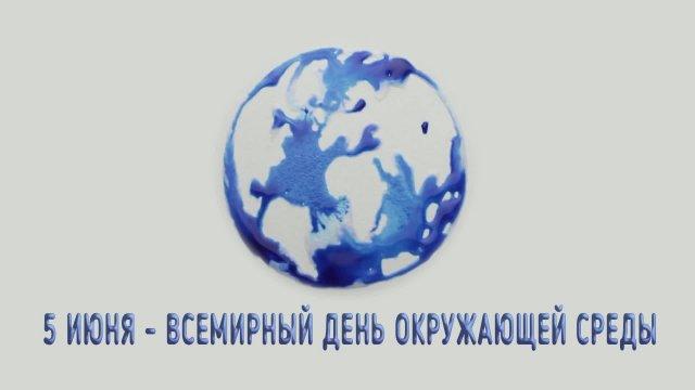 """Всемирный день окружающей среды на телеканале """"О!"""""""